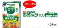 明治KAGOME 野菜生活 一日分の緑黄色野菜