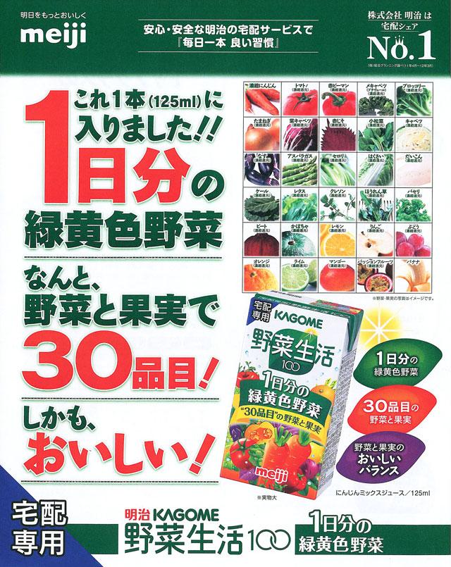 野菜生活10001
