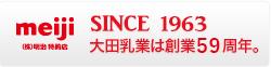 株式会社明治特約店 SINCE 1963 大田乳業は創業50周年。
