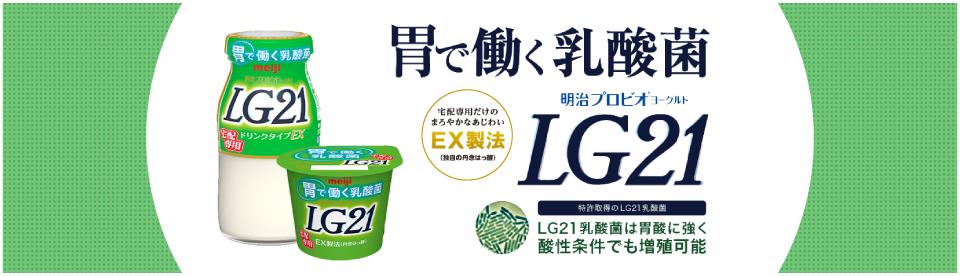 明治プロビオヨーグルトLG21 リスクと戦う乳酸菌